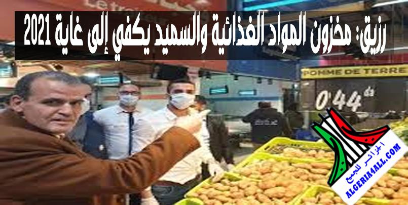 رزيق: مخزون المواد الغذائية والسميد يكفي إلى غاية 2021