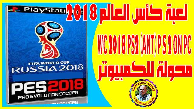 تحميل لعبة كأس العالم 2018  WC 2018 PS2 (ANT) P S 2 ON PC  محولة للكمبيوتر