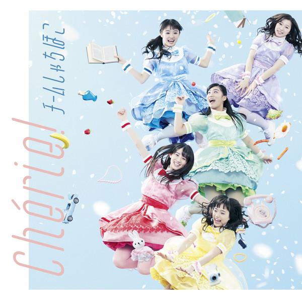 [Single] チームしゃちほこ – Chérie! (2016.04.07/MP3/RAR)