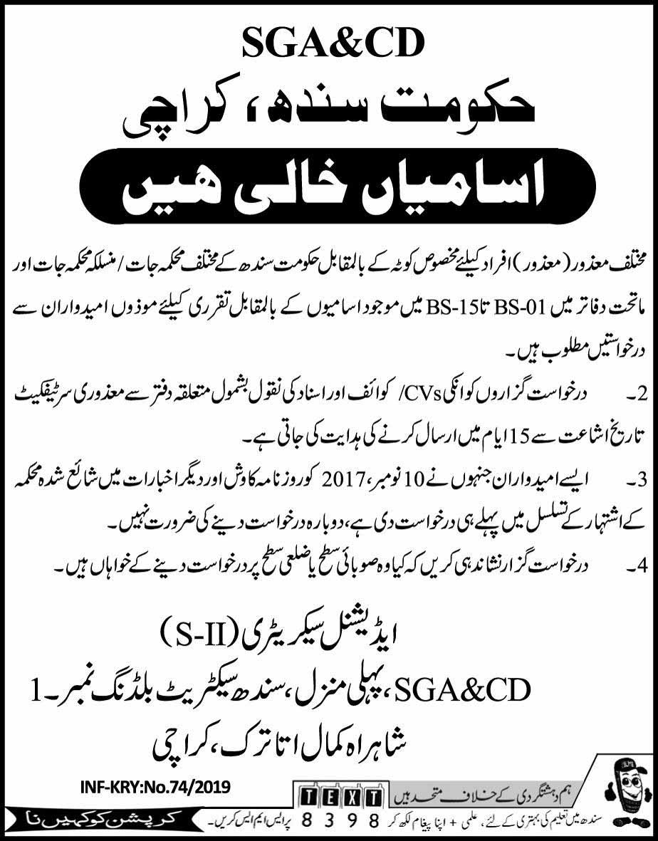 Jobs for Disable Persons in SGA & CD Govt of Sindh 5 Jan 2019