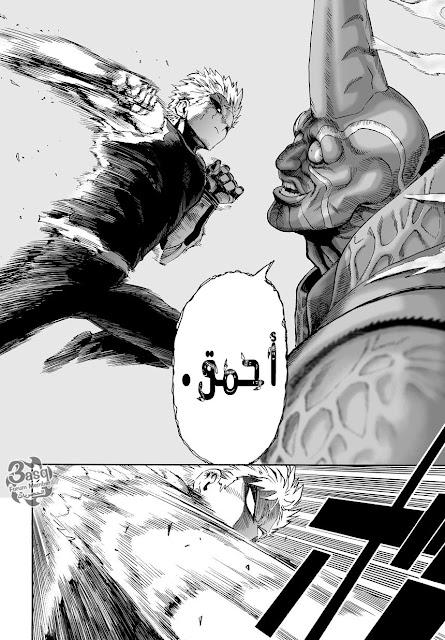 مانجا ون بنش مان الحلقة 10