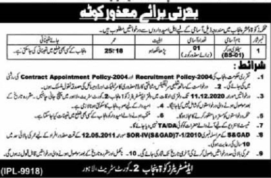 zakat-usher-department-jobs-2020-advertisement