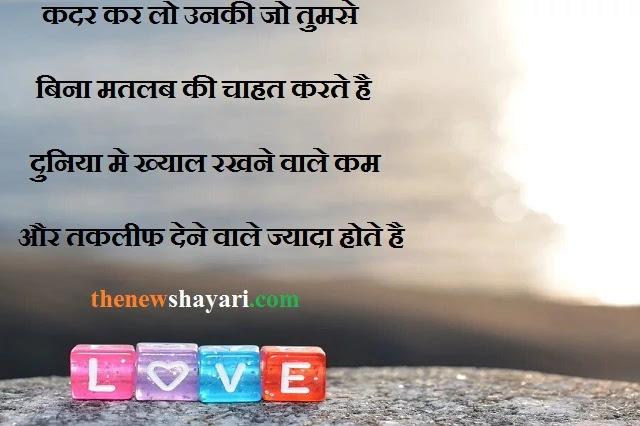 Shayari Sangrah in Hindi | शायरी संग्रह इमेजेज इन हिंदी HD~Thenewshayari
