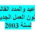 المواعيد والمدد القانونية في قانون العمل الجديد 12 لسنة 2003