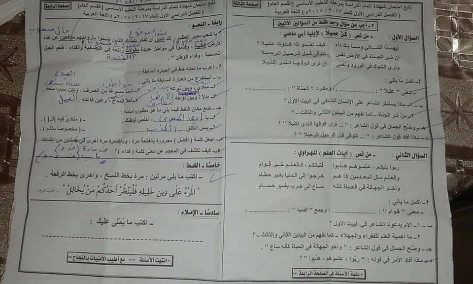ورق امتحانات لغة عربية للصف الثالث الإعدادي ترم أول محافظة شمال سيناء