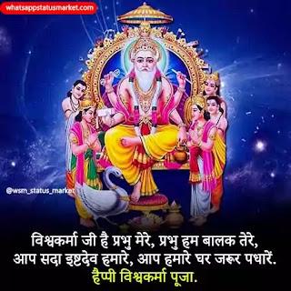 vishwakarma jayanti images
