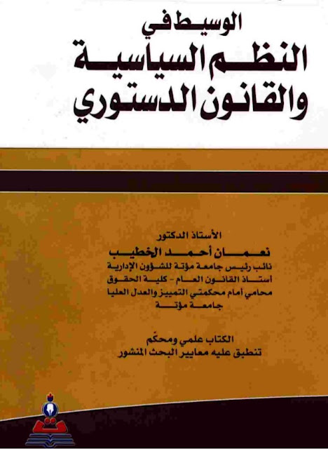 الوسيط في النظم السياسية و القانون الدستوري للدكتور نعمان الخطيب