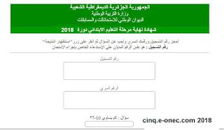 تاريخ اعلان نتائج شهادة التعليم الابتدائي 2021 CINQ