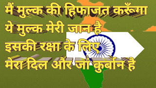 Indian Desh Bhakti