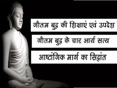 गौतम बुद्ध की शिक्षाएँ और उपदेश | गौतम बुद्ध के चार आर्य सत्य | Gautam Budh Ki Shiksha Aur Sidhant