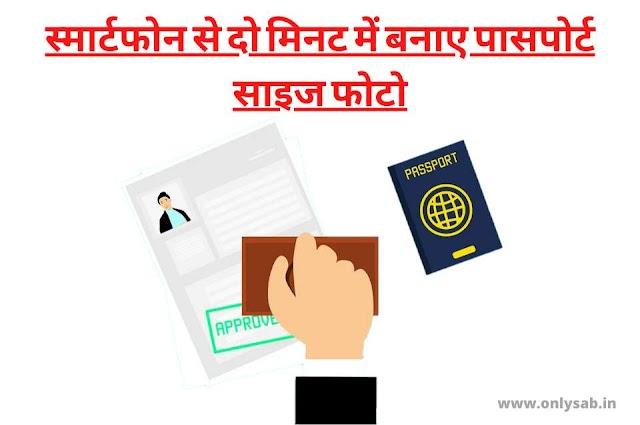 स्मार्ट फोन से passport size photo कैसे बनाए हिंदी में