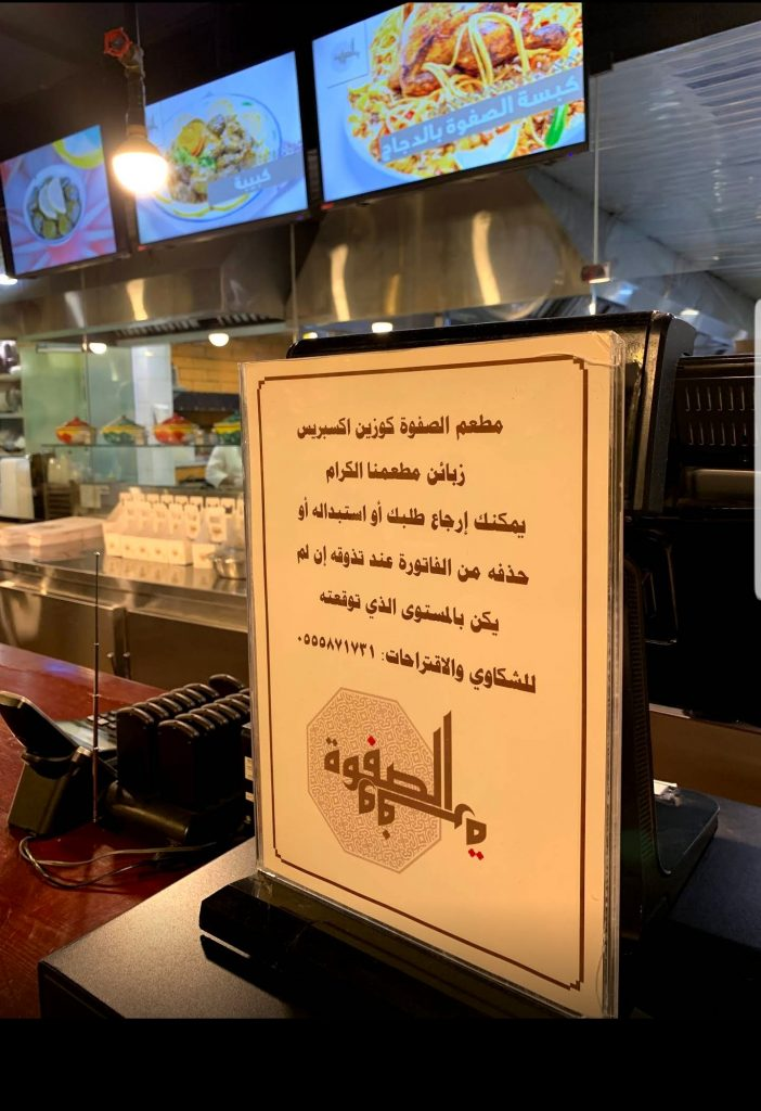 أسعار منيو وفروع ورقم مطعم الصفوة كوزين 2021