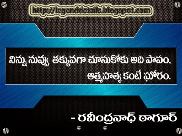World Best Life Quotes In Telugu Telugu Life Quotes With Images Simple Impression Quotation Images In Telugu