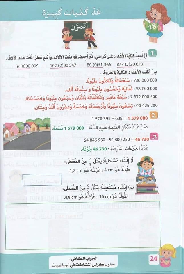 حلول تمارين كتاب أنشطة الرياضيات صفحة 25 للسنة الخامسة ابتدائي - الجيل الثاني