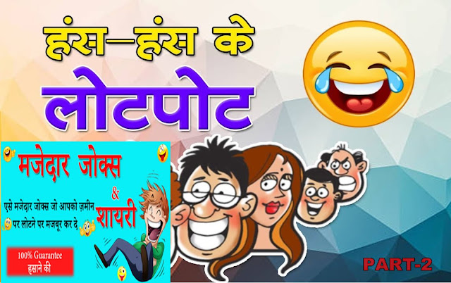 Top Funny Jokes In Hindi