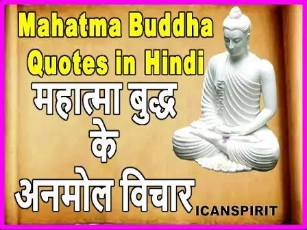 Quotes By Gautam Buddha In Hindi