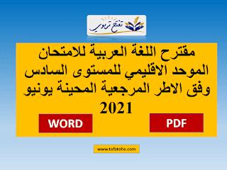مقترح اللغة العربية للامتحان الموحد الاقليمي للمستوى السادس وفق الاطر المرجعية المحينة يونيو 2021