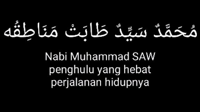 Lirik qosidhah muhammadiyah az zahir