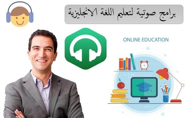 برامج صوتية لتعليم اللغة الانجليزية