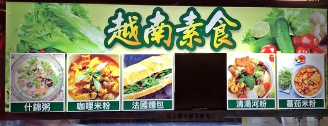 蘆洲越南素食菜單