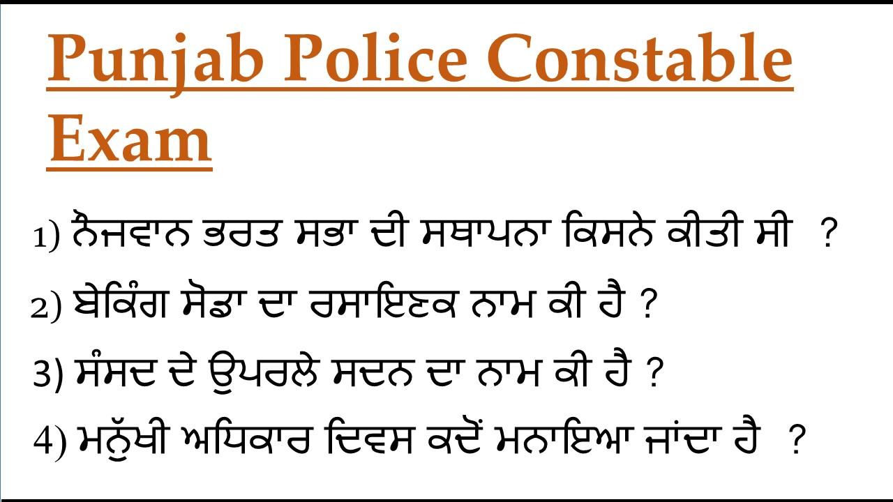 Punjab Police Constable Exam