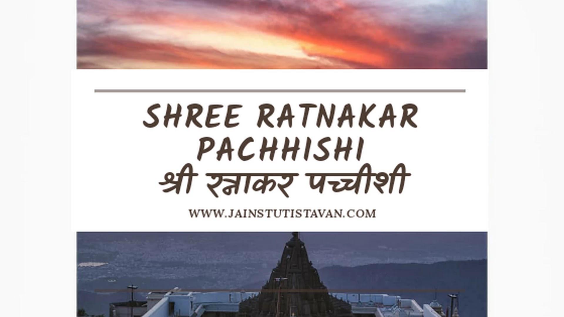 Shree Ratnakar Pachhishi Lyrics