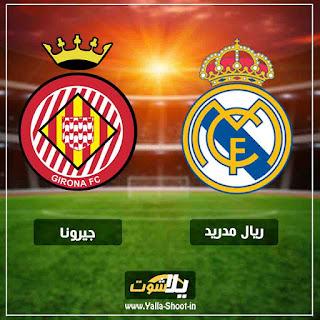 بث مباشر مباراة ريال مدريد وجيرونا مشاهدة اليوم 24-1-2019 لايف في كاس ملك اسبانيا