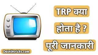 TRP क्या होता है ? TV Channels की TRP कैसे चेक करें