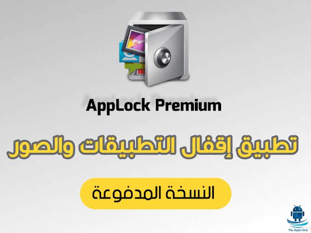 تحميل قفل التطبيقات AppLock Premium النسخة المدفوعة مجانا للاندرويد 2020