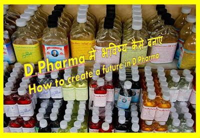 How to create a future in D.Pharma | D.Pharma में भविष्य कैसे बनाएं.