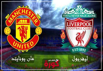 بث حي مباراة ليفربول ومانشستر يونايتد مباشر