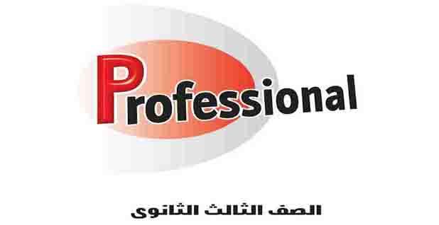 تحميل كتاب بروفيشنال professional فى اللغة الانجليزية للصف الثالث الثانوى 2021