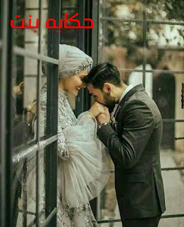 رواية حكاية بنت البارت الثاني 2