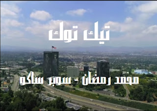 كلمات وترجمه اغنيه تيك توك محمد رمضان سوبر ساكو mohammed ramadan super sako tik tok