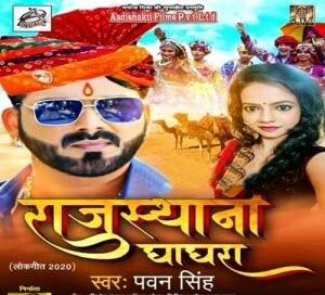 |Aaina18.com|Rajsthani ghaghra|New bhojpuri song 2020|Pawan singh|