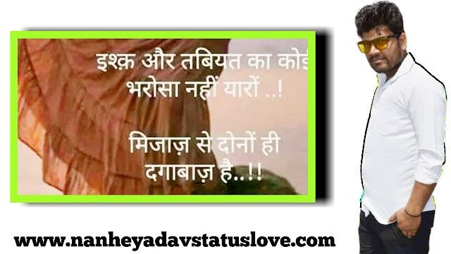 Wallpaper With Shayari | प्यार की शायरी | दिल को छू लेने वाली हिंदी शायरी | Download