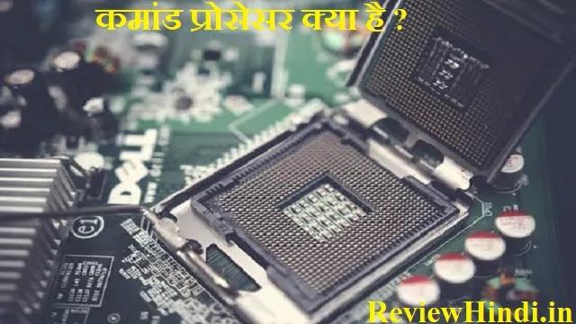 कमांड प्रोसेसर क्या है ?