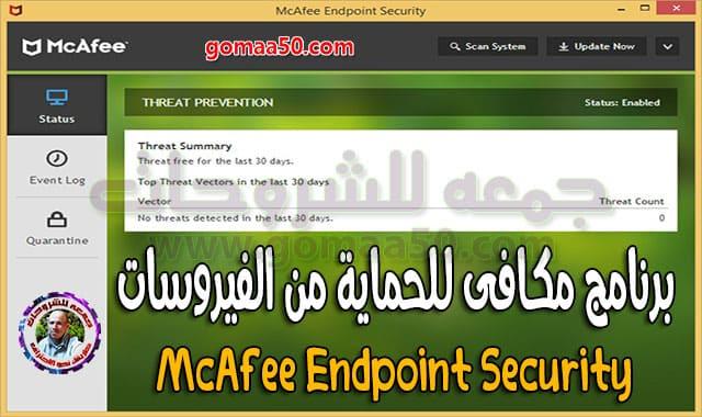 تحميل برنامج مكافى للحماية من الفيروسات  McAfee Endpoint Security 10.6.1.1386.8