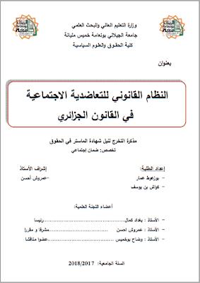 مذكرة ماستر: النظام القانوني للتعاضدية الاجتماعية في القانون الجزائري PDF