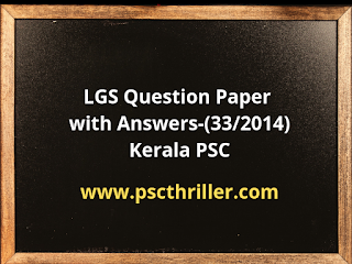 Kerala PSC - LGS (33/2014) Question Paper with Answer Key
