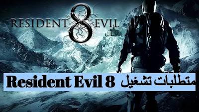 متطلبات تشغيل Resident Evil 8