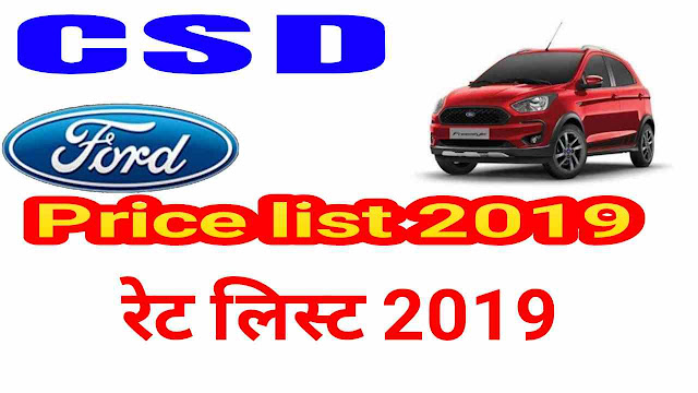 CSD car price list