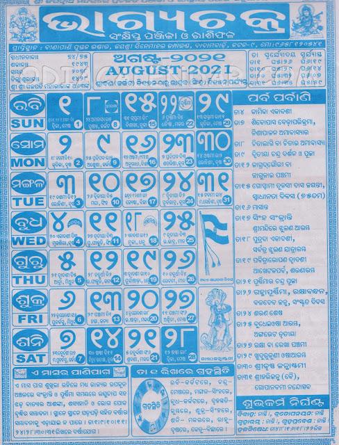 Augest Month Odia Bhagyachakra Calender 2021