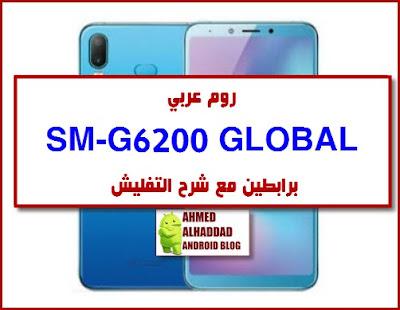 فلاشة عربية G6200 روم معربة A6S خدمات جوجل FLASHING G6200 شرح تفليش A6S FIXED ROM G6200 STOCK ROM WITH GOOGLE PLAY FIRMWARE ROM MODIFIED روم عربي SM-G6200 تفعيل النت 3G