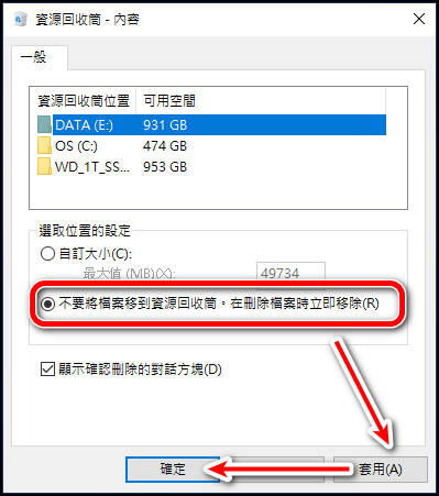 如何找回 Windows 10刪除檔案前的確認訊息框