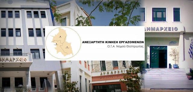 Ανεξάρτητη Κίνηση Εργαζομένων OTA Θεσπρωτίας: Προς επίλυση η πληρωμή των συμβασιούχων του Δήμου Σουλίου