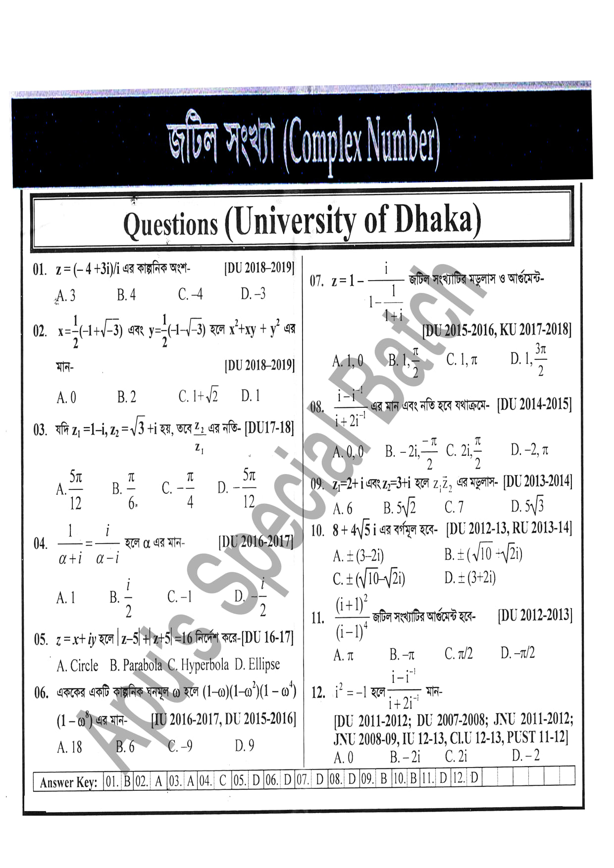 Higher Math Admission Question in 2020