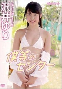 [TOKYO-062] 沢井ゆり 僕等のセンター 2013.05.17