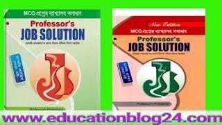 প্রফেসর জব সলিউশন pdf |প্রফেসর জব সলিউশন pdf download | জব সলুশন ২০২০ pdf