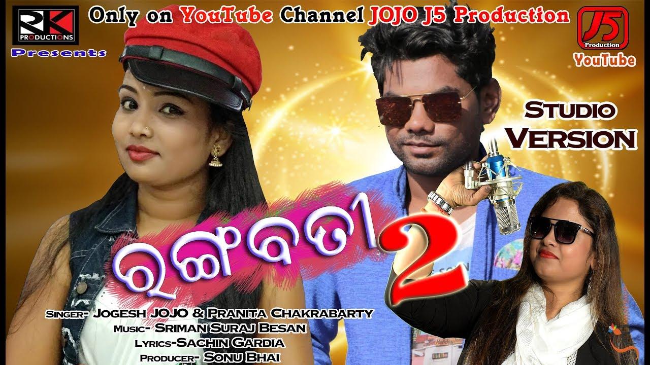 Sambalpuri Song Lyrics: Rangabati 2 song lyric | New Jogesh
